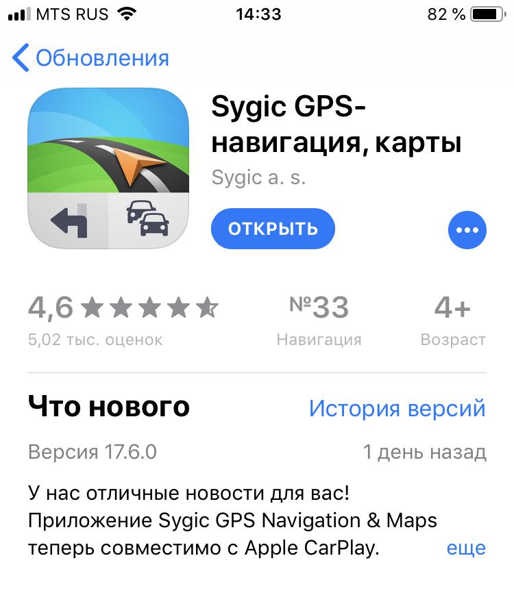 Sygic GPS- навигация, карты в Apple CarPlay
