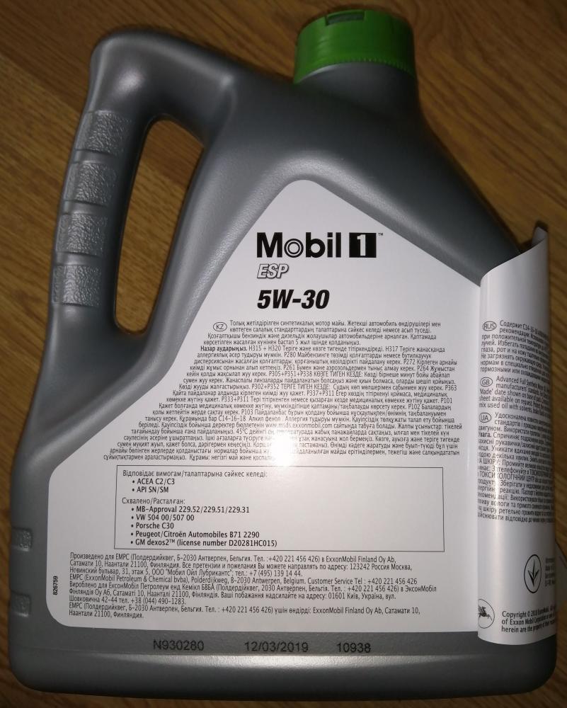 Масло Mobil1 ESP 5w-30